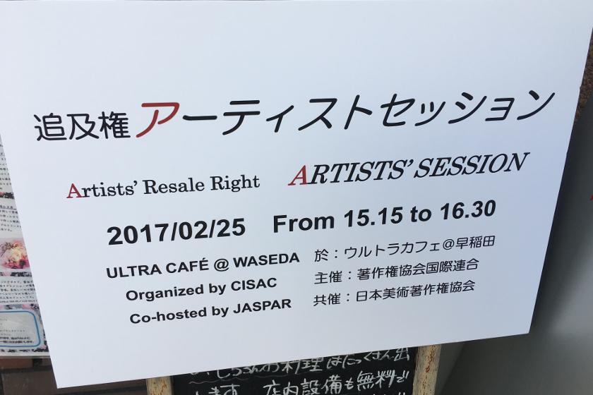 Japanese visual artists gather for CISAC and JASPAR workshop | CISAC
